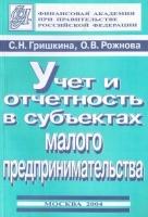 Гришкина С.Н., Рожнова О.В. - Учет и отчетность в субъектах малого предпринимательства