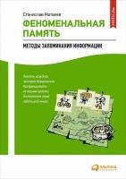 Матвеев С. - Феноменальная память. Методы запоминания информации