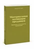 Радмило М. Лукич - Материальная мотивация продавцов. Причины, возможности, ограничения