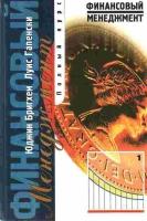 Бригхем Ю., Гапенски Л. - Финансовый менедмент. Полный курс в 2-х томах