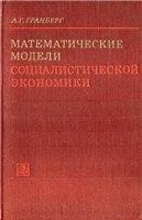 Гранберг А.Г. - Моделирование социалистической экономики