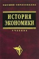 О.Д. Кузнецова, И.Н. Шапкин - История экономики