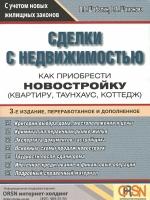 Шабалин В.Г. - Сделки с недвижимостью на первичном и вторичном рынках в новейших вопросах и ответах