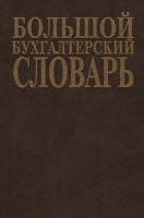 А.Н. Азрилиян - Большой бухгалтерский словарь