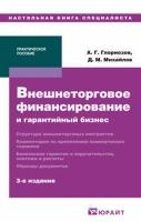 Дмитрий Михайлович Михайлов - Внешнеторговое финансирование и гарантийный бизнес