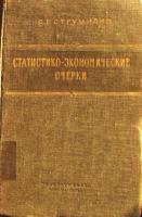 Струмилин С.Г. - Статистико-экономические очерки