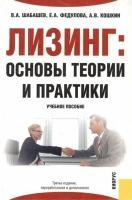Шабашев В.А., Федулова Е.А., Кошкин А.В. - Лизинг основы теории и практики. Второе издание