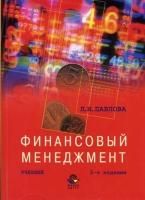 Павлова Л.Н. - Финансовый менеджмент