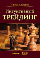 Луданов Н. - Интуитивный трейдинг