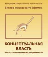 Ефимов Виктор Алексеевич - Концептуальная власть