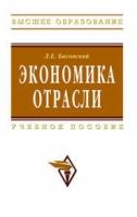Басовский Л.Е. - Экономика отрасли
