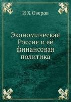 И.Х.Озеров - Экономическая Россия и её финансовая политика