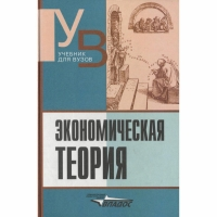 Камаев В. Д., Абрамова М. А. и др. - Экономическая теория. Учебник для студентов высших учебных заведений