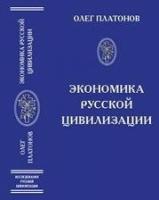 Платонов О. А. - Экономика русской цивилизации