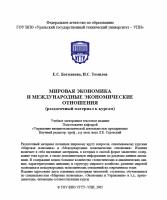 Батманова Е.С., Томилов П.С. - Мировая экономика и международные экономические отношения