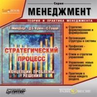 Минцберг Г., Куинн Д.Б., Гошал С. - Стратегический процесс концепции, проблемы, решения.