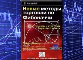 Роберт Фишер, Йенс Фишер - Новые методы торговли по Фибоначчи