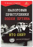 А.Родионов, Ю.Виткина - Налоговые преступники эпохи Путина. Кто они?