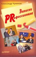 Чумиков А.Н. - Записки PRофессионала