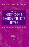 Канке В.А. - Философия экономической науки