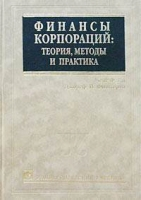 Ченг Ф. Ли, Джозеф И. Финнерти - Финансы корпораций теория, методы и практика