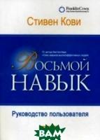 Стивен Р. Кови - Стивен Кови Восьмой навык От эффективности к величию