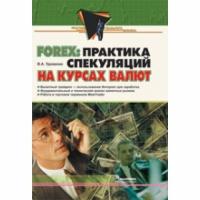 Удовенко В.А. - FOREX практика спекуляций на курсах валют