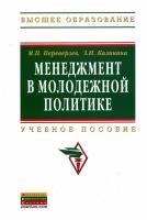 Стерлигова А.Н., Фель А.В. - Операционный (производственный) менеджмент.