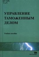 Макрусев В. В., Черных В. А. - Управление таможенным делом