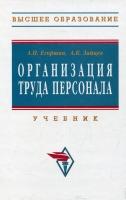 А.П. Егоршин, А.К. Зайцев - Организация труда персонала
