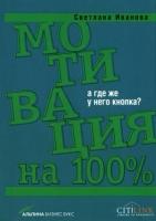 Иванова С. - Мотивация на 100%