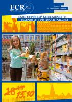 Буянова Е. , Давыдов Н. - Категорийный менеджмент Теория и практика в России