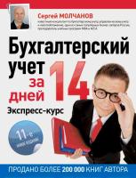 Молчанов С.С. - Бухгалтерский учет за 14 дней. Экспресс-курс. (11-е изд.)