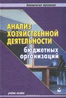 Экономическое образование - Д. А. Панков, - Анализ хоз. деят-ти бюджетных организаций
