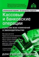 Касьянова Г.Ю. - Кассовые и банковские операции с учетом всех изменений в законодательстве
