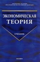 А.Г. Грязнова, Т.В. Чечелова - Экономическая теория