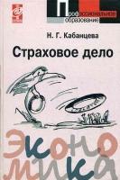 Кабанцева Н. Г. - Страховое дело. Учебное пособие