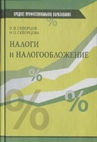 О. В. Скворцов, Н. О. Скворцова - Налоги и налогообложение