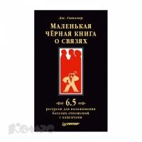 Дж. Гитомер - Маленькая черная книга о связях