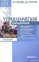 Лукичева Л.И., Егорычев Д.Н.; Анискин Ю.П. - Управленческие решения.