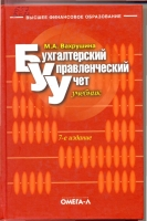 Вахрушина М.А. - Бухгалтерский Управленческий Учет