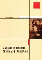 Рюмшина Л.И. - Манипулятивные приемы в рекламе