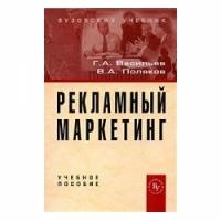 Васильев Г.Л., Полякова В.А. - Рекламный маркетинг