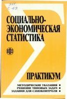 Салин В.Н., Шпаковская Е.П. - Социально-экономическая статистика