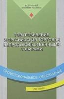 Неверов А.Н., Чалых Т.И. - Товароведение и организация торговли непродовольственными товарами