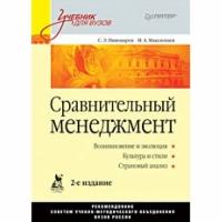Фатхутдинов Р.А. - Инновационный менеджмент
