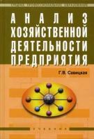 Г.В. Савицкая - Анализ хозяйственной деятельности предприятия