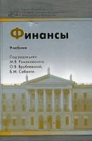 Романовский М. В. , Врублевская О. В. - Финансы, денежное обращение и кредит