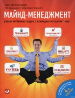 Бехтерев С. - Майнд-менеджмент. Решение бизнес-задач с помощью интеллект-карт.