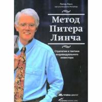 Питер Линч - Метод Питера Линча. Стратегия и тактика индивидуального инвестора.
